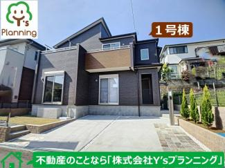 【外観】三島市富士ビレッジ 新築戸建 全1棟 (1号棟)