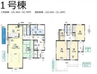 三島市富士ビレッジ 新築戸建 全1棟 (1号棟)