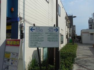 【独立洗面台】ロータス武蔵小山