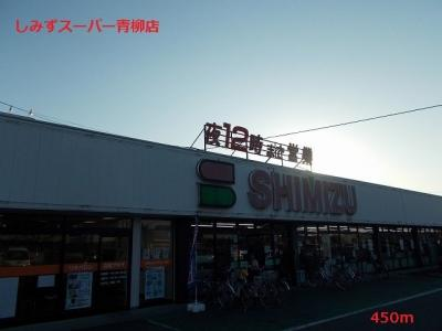 しみずスーパー青柳店まで450m