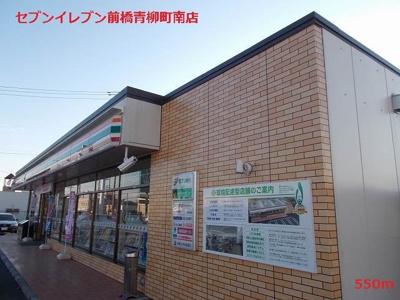 セブンイレブン前橋青柳町南店まで550m