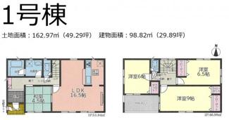 【間取り】裾野市富沢第2 新築戸建 全4棟 (1号棟)