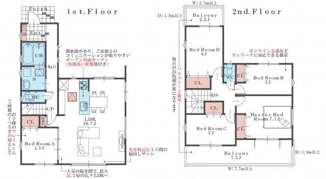 【その他】新築戸建て 浦和区木崎1期