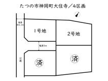 たつの市神岡町大住寺/4区画の画像