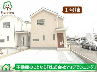 【外観】沼津市原14期 新築戸建 全3棟 (1号棟)
