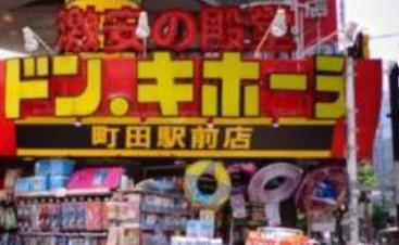 【周辺】日神パレステージ町田