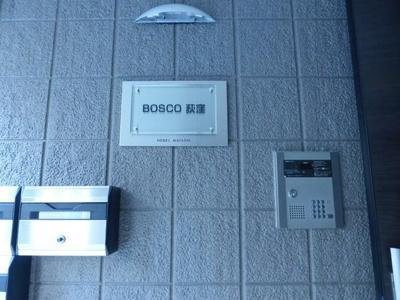 【エントランス】BOSCO荻窪