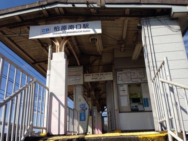 近鉄道明寺線「柏原南口駅」徒歩7分!