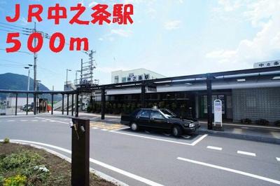 中之条駅まで500m