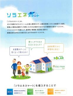 ソラエネスマート太陽光標準仕様で電気代の節約になります。