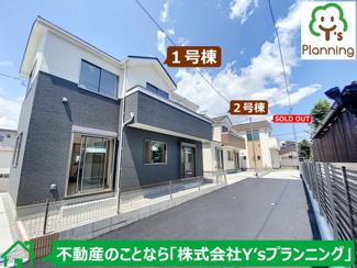 【外観】沼津市蛇松町Ⅰ 新築戸建 全3棟 (1号棟)