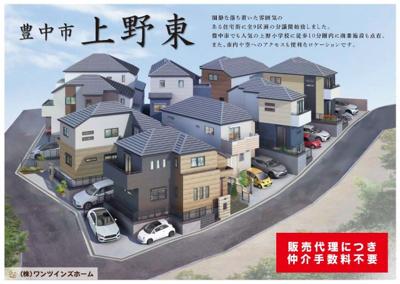 【完成イメージパース】 上野小・十一中学校で、 全9区画での販売です♪  画像は、イメージパースのため、実際の仕上がりとは異なる場合が御座います。