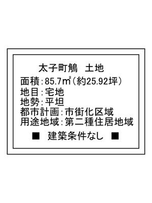 【区画図】揖保郡太子町鵤/売土地