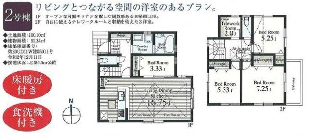4SLDK 敷地面積:約100.10m2 建物面積:92.34m2