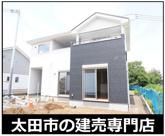 太田市菅塩町 2号棟の画像