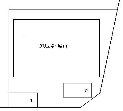 【駐車場】グリュネ・城山