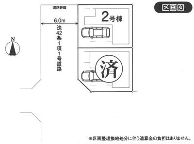 【区画図】新築戸建 川口伊刈20-1期