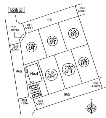 【区画図】土浦市おおつ野8丁目 新築戸建 4号棟