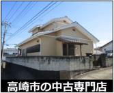 高崎市吉井町矢田 中古住宅の画像