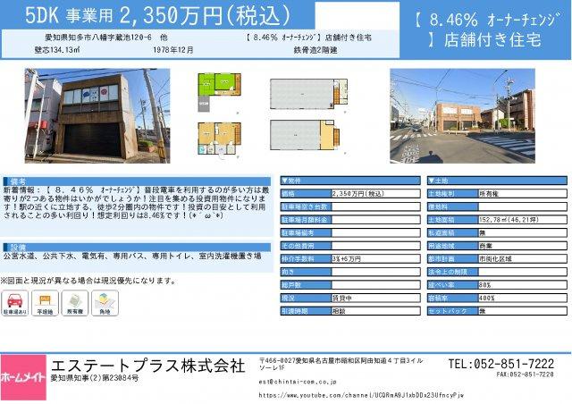 【その他】【 8.46% オーナーチェンジ】店舗付き住宅