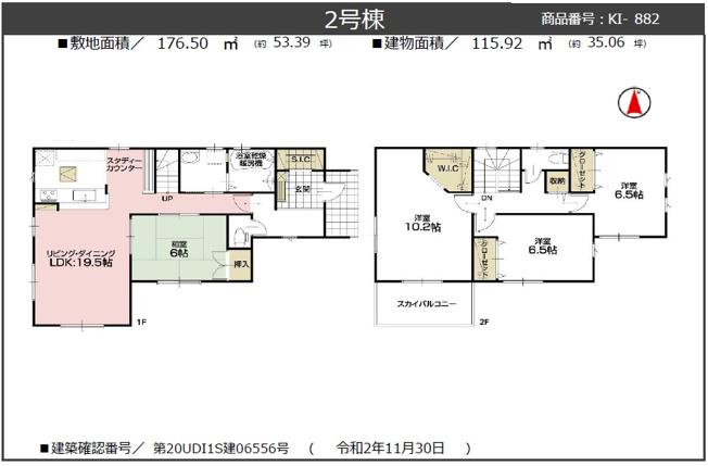 2号棟 4LDK+SIC+WIC 玄関から直接出入りできる和室は急な来客にも対応できます。