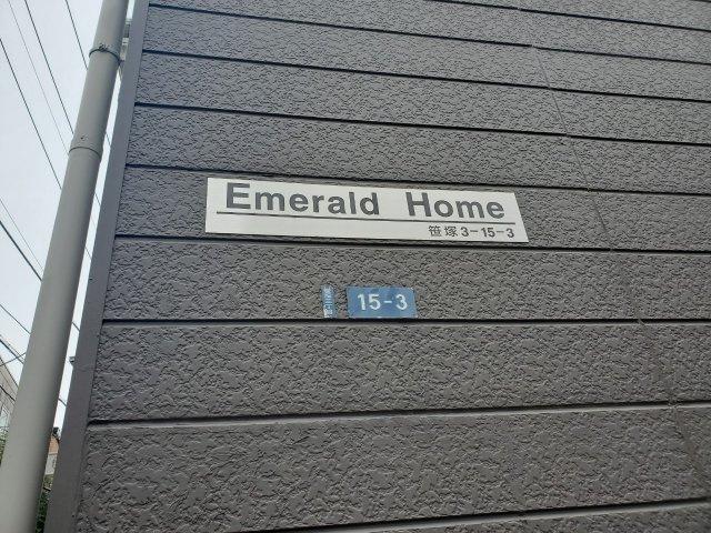 エメラルドホーム