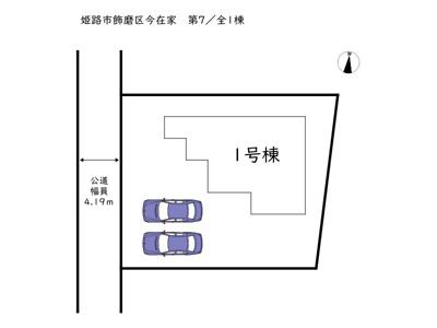 【区画図】姫路市飾磨区今在家 第7/全1棟