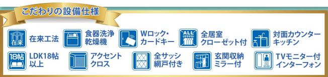 【設備】新築 寒川町倉見 1号棟