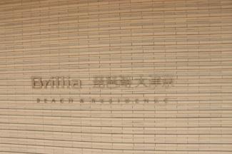 【居間・リビング】Brillia琵琶湖大津京(ブリリア琵琶湖大津京)