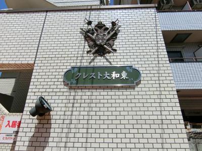 【その他】クレスト大和東