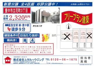 【区画図】立花3丁目条件付き物件