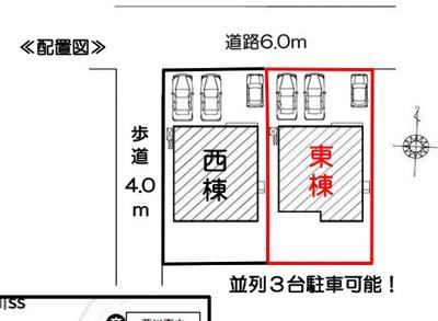 【区画図】菊川市本所 2期 新築一戸建て 東棟 FF
