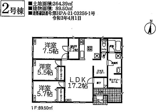 2号棟 3LDK+SIC+納戸 ミセスコーナーやランドリールームがあるおうちです。
