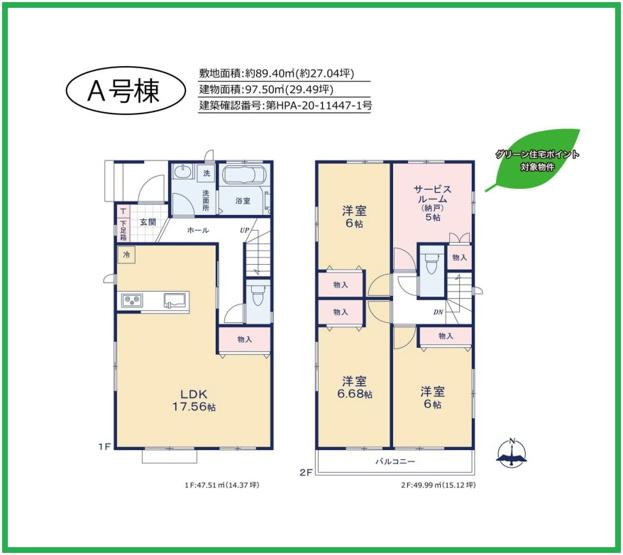 3SLDKですが2階の納戸は居室として使用できますので実質は4LDKです。