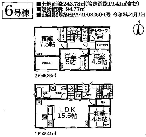 6号棟 4LDK+テレワークルーム テレワークルーム完備の間取りです。