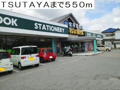 TSUTAYAまで550m