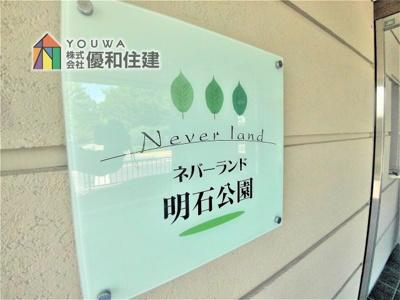 【外観】ネバーランド明石公園
