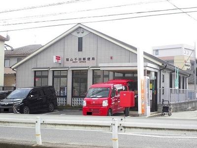 福山千田郵便局まで1400m