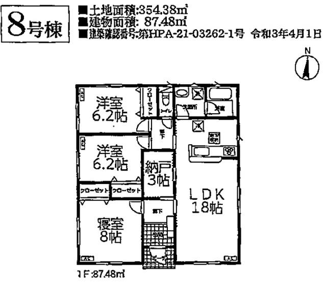 8号棟 3LDK+納戸 短い生活動線で、生活しやすい平屋建てです。