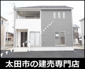 太田市鳥山中町 1号棟の画像