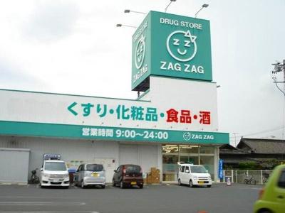 ザグザグ曙店まで1000m
