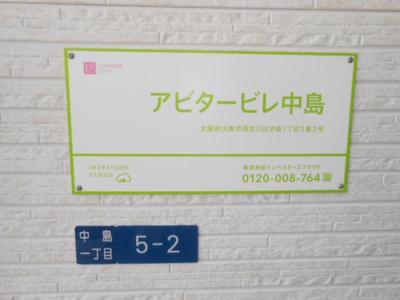 【その他】満室稼働中!西淀川区の一棟アパート