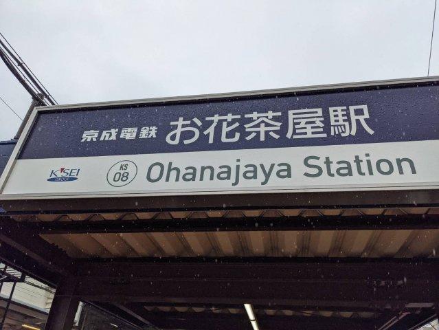 お花茶屋駅徒歩9分