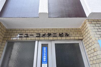 【エントランス】ニュー米谷ビル