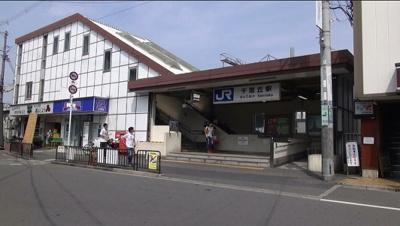 JR東海道本線「千里丘駅」まで1200m 徒歩約15分♪