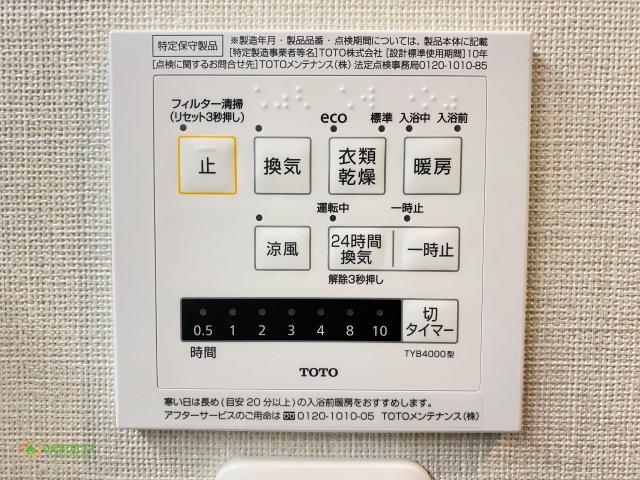 【その他】ローヤルシティ久喜
