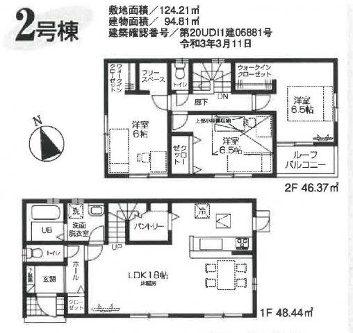 4LDK 敷地面積:約124.21m2 建物面積:94.81m2