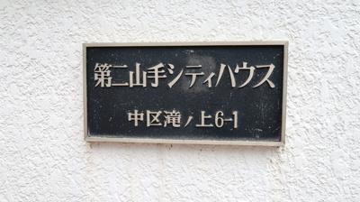 【その他共用部分】横浜第二山手シティハウス