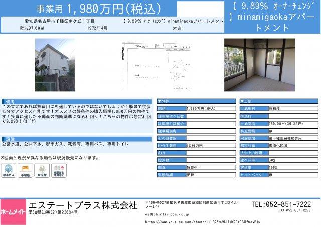 【その他】【 9.89% オーナーチェンジ】minamigaokaアパートメント
