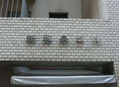 【その他】新和泉ビル